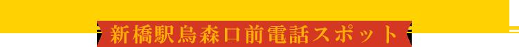 新橋駅烏森口前電話スポット