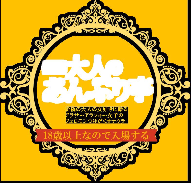 新橋・上野オナクラ&手コキ風俗 世界のあんぷり亭フェティッシュ