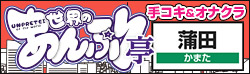 蒲田手コキ&オナクラ あんぷり亭