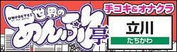 立川手コキ&オナクラ あんぷり亭